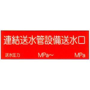危険地域室標識 「連結送水管設備送水口」 横 サイズ:100×300×2mm厚【防災用品/標識】|minakami119