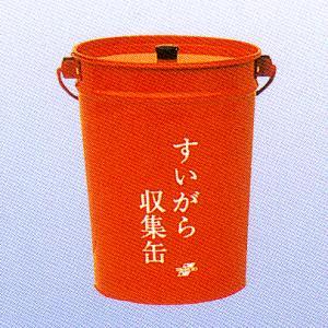 吸殻収集缶 【灰皿】|minakami119