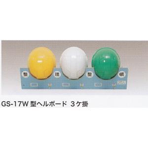 ヘルメットラック 3ヶ掛 木製 GS-17W型 【ヘルメット/収納】|minakami119