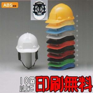 ヘルメット 防災用ヘルメット GS-33型 【 防災 工事用 ヘルメット 】|minakami119