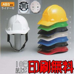 ヘルメット 防災用ヘルメット GS-33FFVK型 (FCパット入り) ベンチレーションタイプ 【 防災 工事用 ヘルメット 】|minakami119