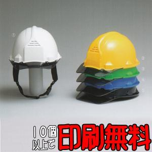 ヘルメット 防災用ヘルメット GS-33VK型 FCパット入 スモークバイザー(透明ひさし)付 ベンチレーションタイプ 【 安全 工事 作業 防災用 ヘルメット 】|minakami119