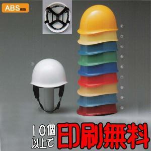 ヘルメット 防災用ヘルメット GS-44型 【 防災 工事用 ヘルメット 】|minakami119