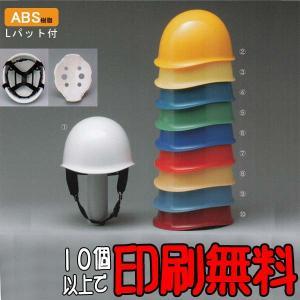 ヘルメット 防災用ヘルメット GS-44K型 (Lパット入り) 【 防災 工事用 ヘルメット 】|minakami119