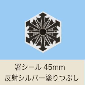 ヘルメット用記章 「署シール」 反射シルバー塗りつぶし 【消防・防災用ヘルメット】|minakami119