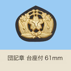 ヘルメット用記章 「団記章」 (金属) 台座付 【消防・防災用ヘルメット】|minakami119