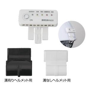 熱中症計(ヘルメット用)|minakami119