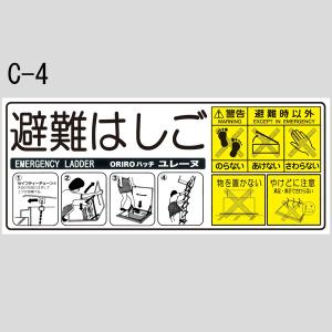 ハッチ上蓋表示板 「避難はしごセイフティーチェーン」 サイズ:360×150mm【避難はしご/標識・表示板】|minakami119