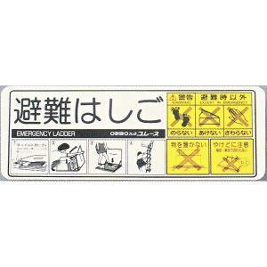 ハッチ上蓋表示板 「避難はしごユレーヌ」 360×150mm【避難はしご/標識・表示板】|minakami119