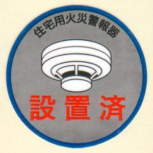 住宅用火災警報器「設置済」シール 「設置済」シールを玄関に貼るだけで、迷惑訪問お断り! サイズ:直径...