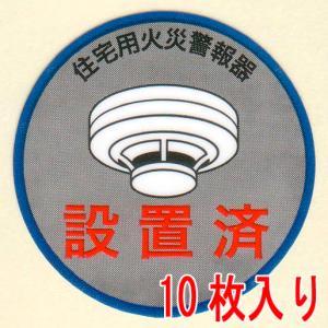 住宅用火災警報器 「設置済」シール 10枚入り 【住宅用火災警報器/シール】|minakami119
