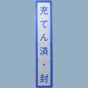 「充てん済・封」シール 10枚1組 ヤマトプロテック製 【防災用品/点検シール】|minakami119