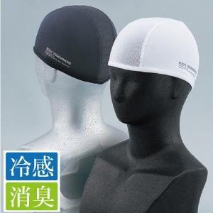 冷感ヘッドキャップ 冷感・消臭パワーストレッチヘッドキャップ 【熱中症対策用品】|minakami119