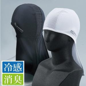 冷感ヘッドキャップ 冷感・消臭パワーストレッチカバーヘッドキャップ 【熱中症対策用品】|minakami119