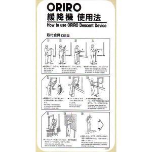 緩降機使用法表示縦板、サイズ:300×600mm