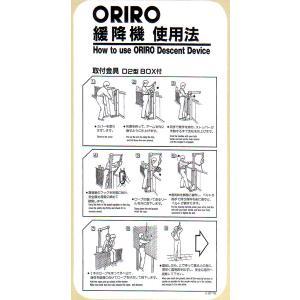 緩降機使用法表示縦板 「ORIRO緩降機使用法」 D2型BOX付 300×600mm【避難はしご/標識・表示板】|minakami119