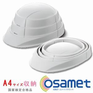 収縮式ヘルメット OSAMET オサメット 【 防災用 ヘルメット 】