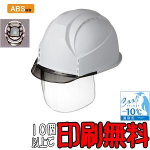 KKC3S-BN-COOL型特殊遮熱錬込ヘルメット 色:ホワイト 通気孔付 大型インナーシールド内蔵 【 防災 工事用 ヘルメット 】|minakami119