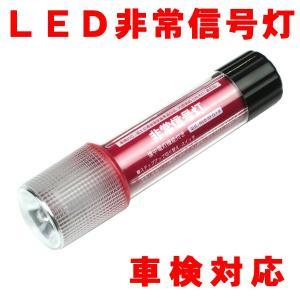 LED非常信号灯(発煙筒) 車検対応 (株)小林総研製【発煙筒】|minakami119