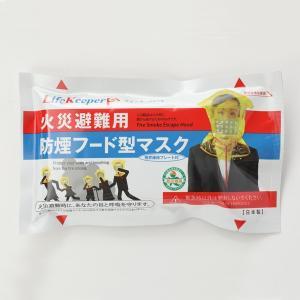 火災避難用 防煙フード型 ライフキーパーS【防煙フード型マスク】|minakami119
