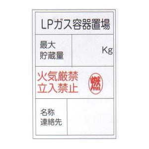LP高圧ガス関係標識 「LPガス容器置場」 縦 サイズ:450×600×0.6mm厚 材質:鉄板製 【防災用品/標識】