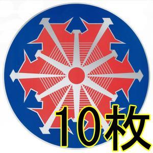 「放水口専用マーク」 ステッカー 材質:アルミコーティングシート製 サイズ:115mmФ 10枚1組【防災用品/標識・シール】|minakami119