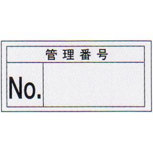 「管理番号」ステッカー 材質:テトロンフィルム製 サイズ:30×60mm 10枚1組【防災用品/点検シール】|minakami119