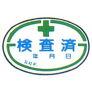 「検査済」ステッカー 材質:軟質塩ビ製 サイズ:40×60mm 10枚1組【防災用品/点検シール】|minakami119