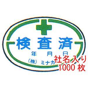 検査済ステッカー 社名入り サイズ:40×60mm 1000枚 版、原稿代込【防災用品/点検シール】|minakami119