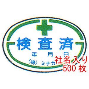検査済ステッカー 社名入り サイズ:40×60mm 500枚 版、原稿代込【防災用品/点検シール】|minakami119