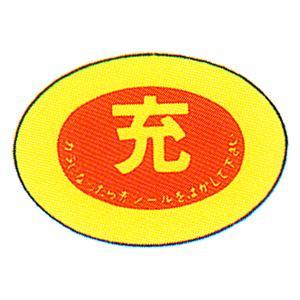 「充」ボンベ保管票ステッカー 材質:軟質塩ビシート製 サイズ:70×100mm 10枚1組【防災用品/点検シール】|minakami119