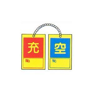 「両面型ボンベ保管票」 材質:クリーンエコボード製(両面印刷) サイズ:100×100mm 2枚1組 【防災用品/標識・シール】|minakami119