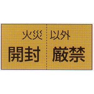 開封厳禁ステッカー サイズ:20×50mm 10枚1組 【防災用品/標識・シール】|minakami119