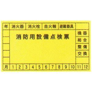 「消防用設備点検票」ステッカー サイズ:45×80mm 10枚1組【防災用品/点検シール】|minakami119
