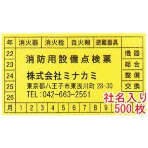 消防用設備点検票シール 社名連絡先入り サイズ:45×80mm 500枚 版、原稿代込【防災用品/点検シール】|minakami119