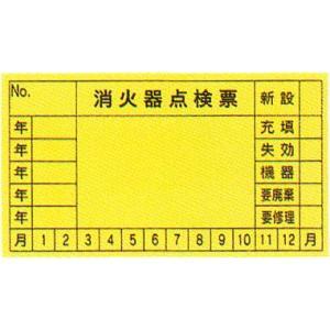 「消火器点検票」ステッカー サイズ:45×80mm 10枚1組【防災用品/点検シール】|minakami119