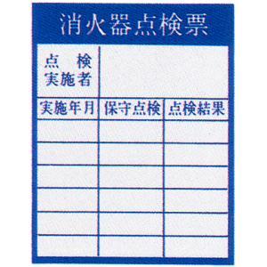 「消火器点検票」ステッカー サイズ:90×70mm 10枚1組【防災用品/点検シール】|minakami119