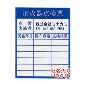 消火器点検票シール 社名連絡先入り サイズ:90×70mm 1000枚 版、原稿代込【防災用品/点検シール】|minakami119