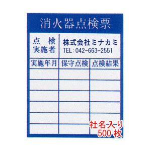 消火器点検票シール 社名連絡先入り サイズ:90×70mm 500枚 版、原稿代込【防災用品/点検シール】|minakami119