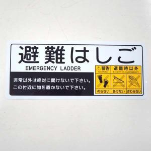 避難はしごハッチ上蓋表示板ステッカー 「避難はしご」 サイズ:360×150mm 【避難はしご/標識・表示板】|minakami119