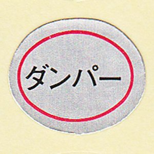 「ダンパー」シール サイズ:14×17mm楕円 10枚1組 素材:つや無銀紙 【防災用品/点検シール】|minakami119