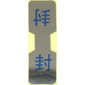 「封封」シール サイズ:43×14mm 10枚1組 素材:樹脂ラミネート 【防災用品/点検シール】|minakami119