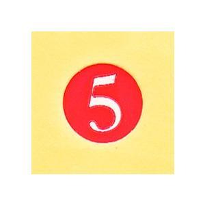 「5」番号表示シール サイズ:直径10mm 20枚1組 素材:樹脂シート 【防災用品/点検シール】|minakami119