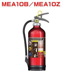 アルミ製蓄圧式粉末ABC消火器 10型 アルテシモ リサイクルシール付 宮田工業製【消火器】|minakami119