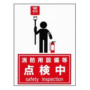 マグネット標識(MG板) 「消防用設備等 点検中」 サイズ:200×150mm 【防災用品/標識】|minakami119