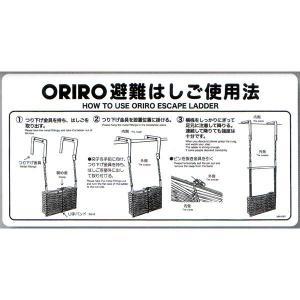 避難はしご表示板 「折りたたみはしご使用法」 自在フック サイズ:600×300mm【避難はしご/標識・表示板】|minakami119