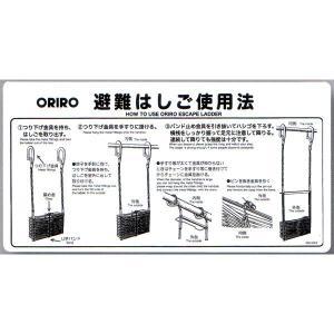避難はしご使用法表示板、折りたたみはしご ナスカン サイズ:600×300mm