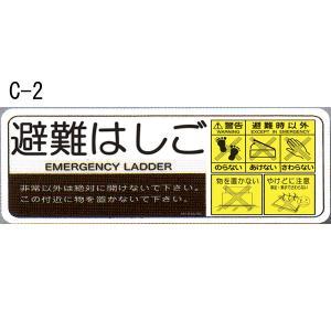 ハッチ上蓋表示板 「避難はしご」 サイズ:360×150mm【避難はしご/標識・表示板】|minakami119