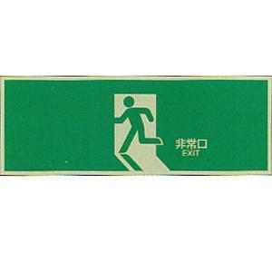 避難口誘導標識 (NB板) 中型 「非常口」 N夜光タイプ サイズ:210×630×1mm 【防災用品/誘導標識】|minakami119