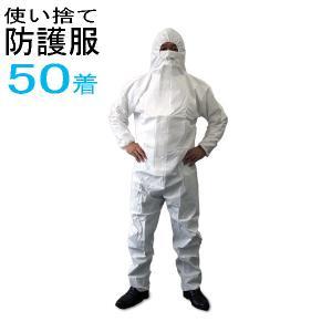 防護服 使い捨て サイズ:M 50着セット 【コロナ対策、インフルエンザ対策 】|minakami119